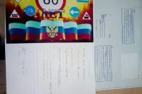 80-летие Госавтоинспекции